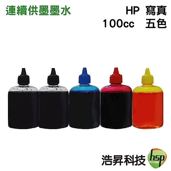 【寫真型填充墨水 五色一組】HP 100CC  適用所有HP連續供墨系統印表機機型