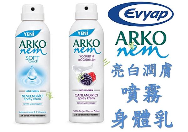 arko 身體乳噴霧 肌膚 皮膚 粗糙 身體霜 清潔 肌膚 濕潤 潤膚 乳霜 出水 潤膚 手部 按摩 舒爽 妊娠