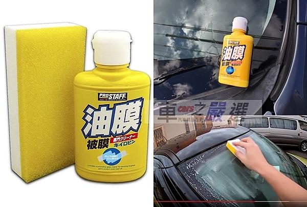 車之嚴選 cars_go 汽車用品【0002】日本Prostaff 汽車前擋風玻璃強力除油膜頑垢髒汙清潔劑-120g 附海綿