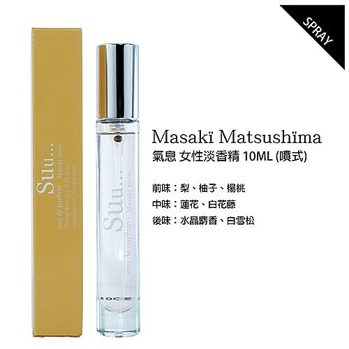 【Masaki 松島正樹】氣息 女性淡香精 10ML (噴式香水筆)
