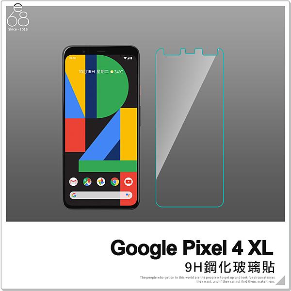 Google Pixel 4 XL 鋼化玻璃 手機螢幕 玻璃貼 鋼化 玻璃膜 非滿版 保護貼 保貼 保護膜 H06X3