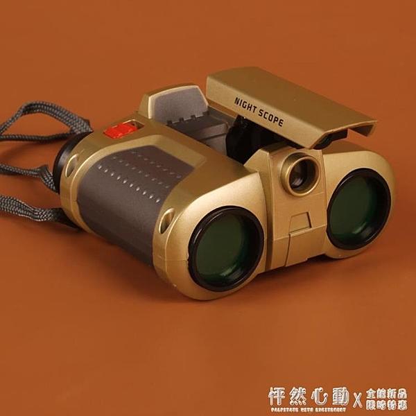 兒童望遠鏡 彈出式射燈綠膜夜視鏡頭望遠鏡可調焦兒童節生日禮物 怦然心動
