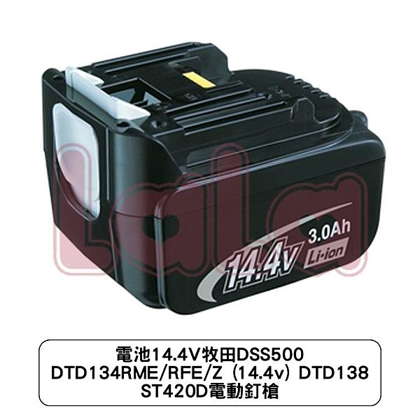 電池14.4V牧田DSS500 DTD134RME/RFE/Z (14.4v) DTD138 ST420D電動釘槍