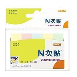 《享亮商城》11078 50*15mm 粉彩標示便條(五入)   鶴屋
