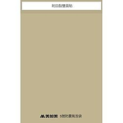 《享亮商城》N2405 5號防震氣泡袋 24x36cm 美加美