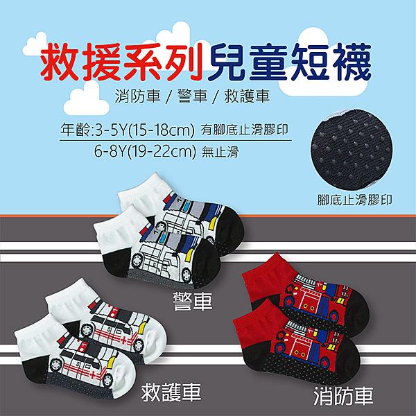 《DKGP582.583.584》救援系列兒童短襪 救護車 消防車 警車 腳底止滑 童襪 舒適精梳棉 (3-5Y) (6-8Y)
