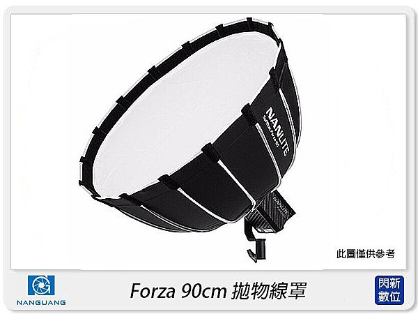 Nanguang 南冠/南光 Forza 90CM 保榮卡口 拋物線罩 柔光罩 十六角柔光箱 深口(公司貨)