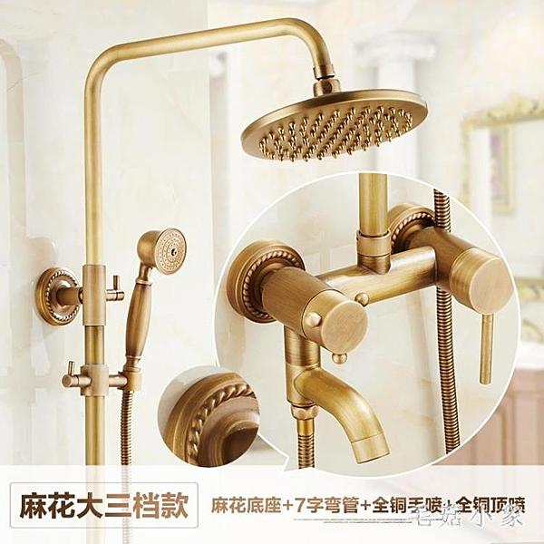 花灑 套裝 全銅水龍頭歐式浴室淋雨沐浴噴頭復古恒溫淋浴器JA8932『毛菇小象』