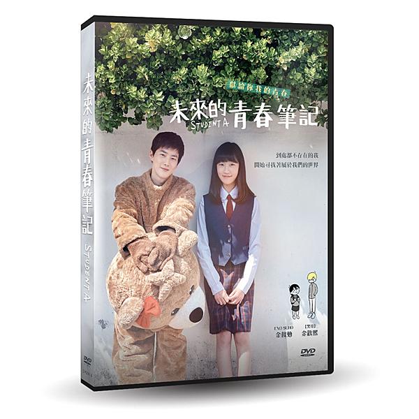【停看聽音響唱片】【DVD】未來的青春筆記