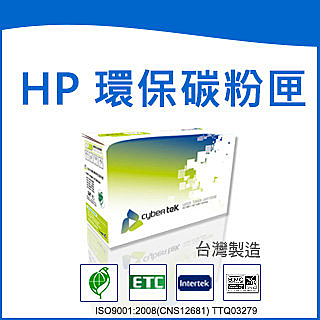 榮科 Cybertek HP Q7516A環保黑色碳粉匣 HP-16A / 個