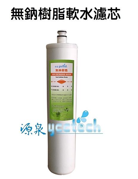 ●源泉淨水器專業店●專業精密快拆型無鈉樹脂軟水濾心(樹脂原料通過NSF61認證)