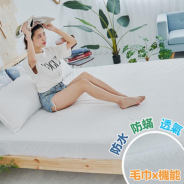 科技防蹣透氣100%防水保潔墊-舒柔毛巾布3.5x6.2尺單人床包式(不含枕墊)吸濕排汗