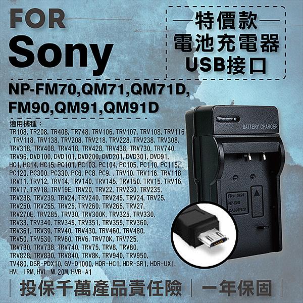 攝彩@超值USB充 隨身充電器 for SONY NP-QM71D 行動電源 戶外充 體積小 一年保固
