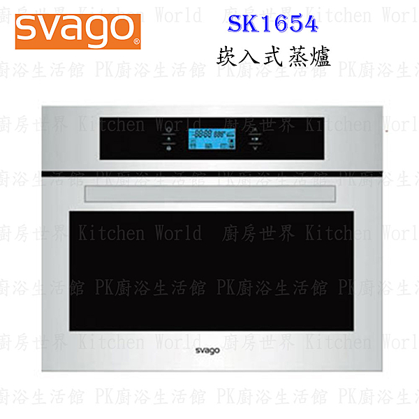 【PK廚浴生活館】 高雄櫻花 Svago SK1654 崁入式 蒸爐 實體店面 可刷卡
