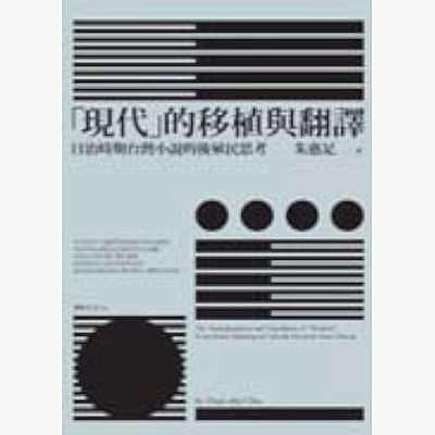 「現代」的移植與翻譯:日治時期台灣小說的後殖民思考【城邦讀書花園】