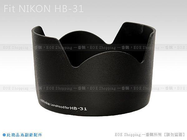 EGE 一番購】好品質 NIKON專用型遮光罩(HB-31 HB31)【AF-S 17-55/2.8G VR 】