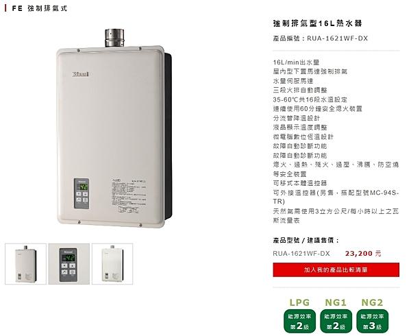 (修易生活館) Rinnai 林內 RUA-B1621WF-DX  數位恆溫熱水器(如需安裝由安裝人員收基本安裝費用800元)