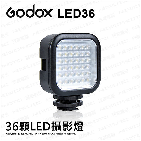 GODOX 神牛 LED36 LED 36 攝影燈 公司貨 補光燈 LED輔助燈 錄影燈 色溫燈 【刷卡】薪創
