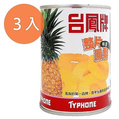 台鳳牌 整片鳳梨 565g (3入)/組【康鄰超市】