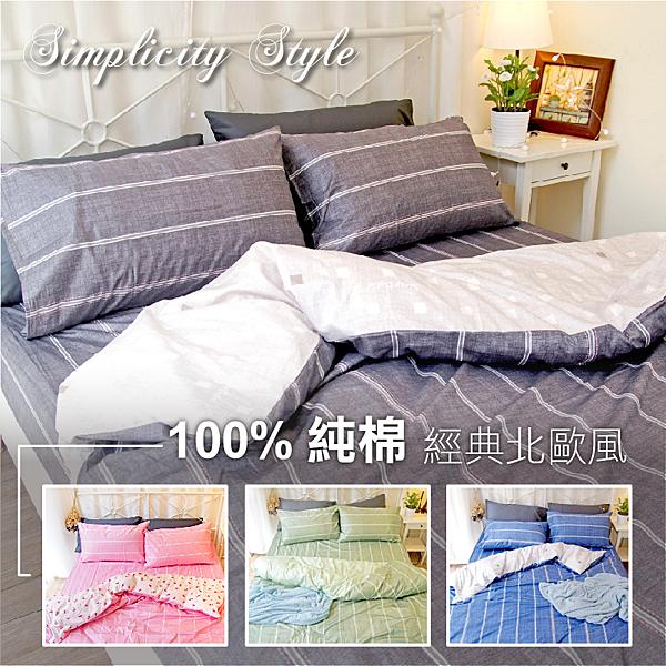 純棉床包 雙人(含枕套)【北歐風簡約多色】時尚經典、細緻觸感、柔和色彩、MIT台灣製造-GR