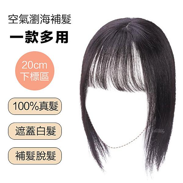 立體空氣瀏海 內網加大9X14公分 髮長20公分100%真髮 頭頂補髮塊 【RT58】☆雙兒網☆