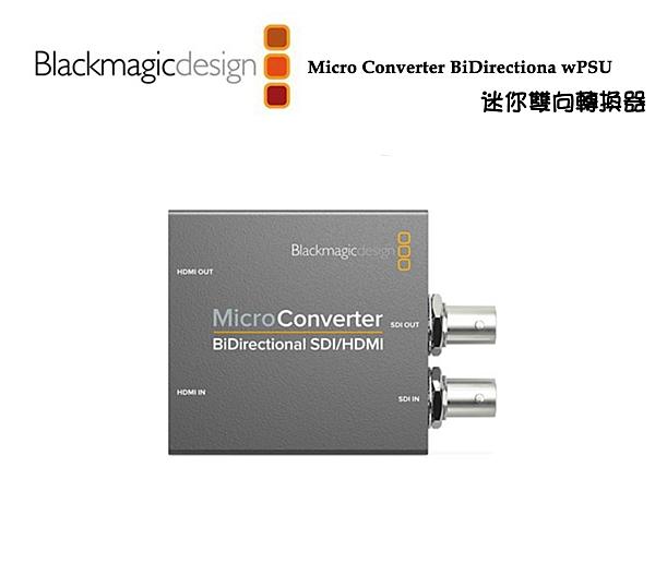 【EC數位】Blackmagic 黑魔法 Micro Converter BiDirectiona SDI轉 HDMI wPSU 附電源供應器 雙向轉換器