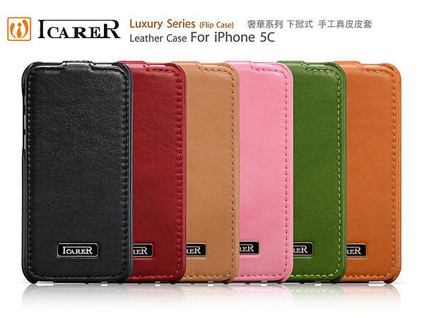 快速出貨 ICARER 奢華系列 iPhone 5C 下掀式 手工真皮皮套