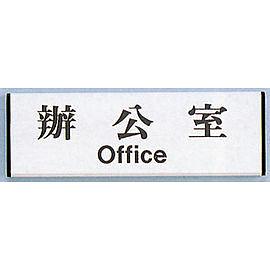 新潮指示標語系列  TL-1030雙面鋁牌(崁牆式)-辦公室TL-1037/個