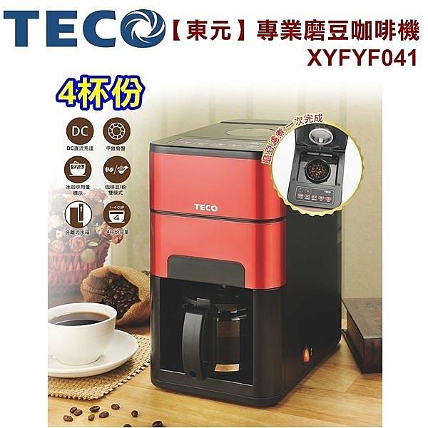 TECO東元專業磨豆咖啡機(4杯份) XYFYF041