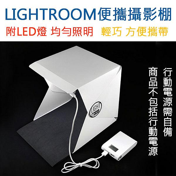 樂達數位 LED 網拍神器 便攜攝影棚 攜帶式攝影棚 微靜物拍攝方棚 送2塊背景布1黑1白
