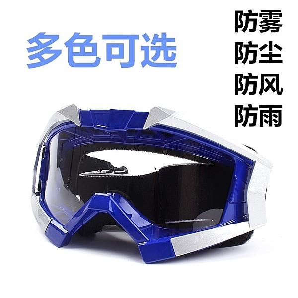 摩托車風鏡 戶外機車越野防沙防風防霧眼鏡 騎行滑雪運動護目鏡 防扭曲眼鏡