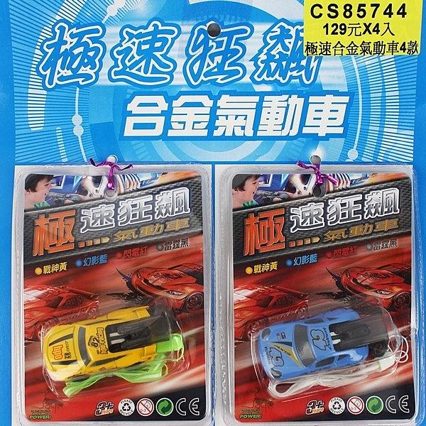 極速狂飆氣動車 空氣動車/一個入(促60) 空氣動力合金車 小汽車-CS85744