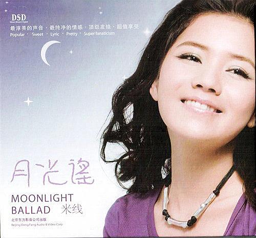 停看聽音響唱片】【CD】米線:月光謠
