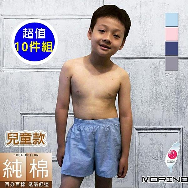 大組數童裝【MORINO】純棉~兒童耐用織帶平口褲/四角褲/家居褲(超值10件組)