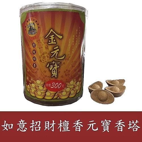 【如意檀香】【招財檀香元寶香塔】香塔 元寶型 1斤8兩/罐 C40T0233