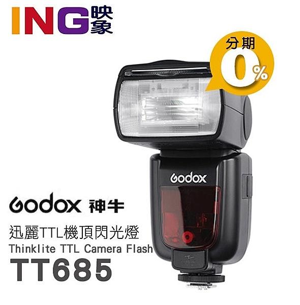 【24期0利率】GODOX 神牛 TT685-O 機頂閃光燈 開年公司貨 for olympus/panasonic TT685O