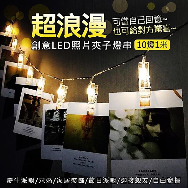 貝比幸福小舖【91099-25】超浪漫!LED照片夾子燈10燈燈串1m 掛燈 夜燈 求婚 派對 婚禮佈置