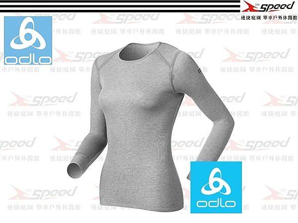 【速捷戶外】《ODLO》190882 機能銀纖維長效保暖底層衣V領(灰) 男