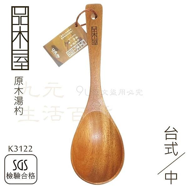 【九元生活百貨】9uLife K3122 台式原木湯杓/中 菜匙 木湯匙 木湯勺 原木餐具