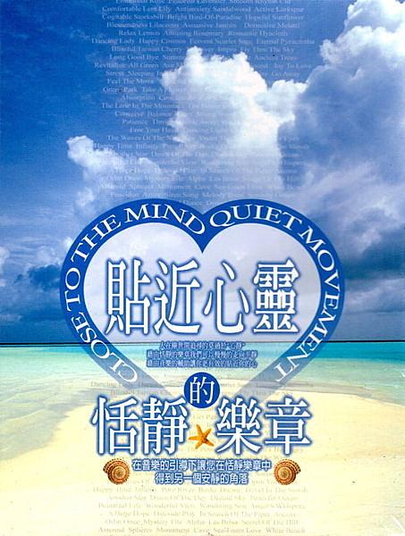 【停看聽音響唱片】【CD】貼近心靈的恬靜樂章 10CD