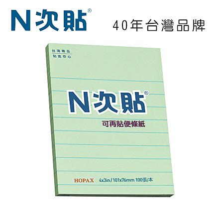 """N次貼 61710 格線型可再貼便條紙 4""""x3""""(101x76mm),綠 100張/本"""