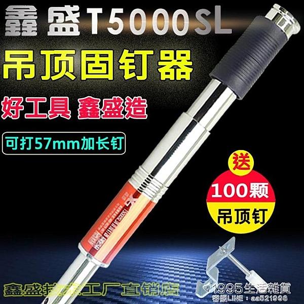 射釘槍 消音吊頂神器T5000S射釘槍一體釘水泥鋼釘裝修工具射釘器子彈 1995生活雜貨NMS