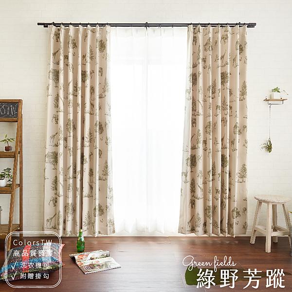 【訂製】客製化 窗簾 綠野芳蹤 寬201-300 高50-150cm 單片 可水洗 台灣製