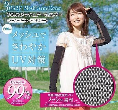 日本夏季防紫外線UV純棉花邊透氣網騎車開車手臂防曬袖套手套-3320104