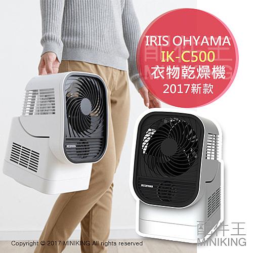 日本代購 空運 IRIS OHYAMA 衣物棉被乾燥機 IK-C500 除濕 棉被乾燥 暖風 除濕 烘乾