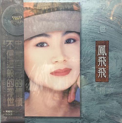 【停看聽音響唱片】【黑膠LP】鳳飛飛:浮世情懷