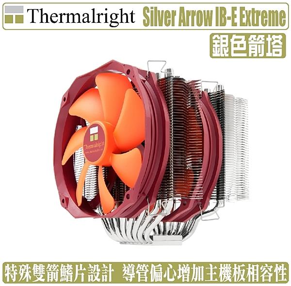 [地瓜球@] 利民 Thermalright Silver Arrow IB-E Extreme Rev. B CPU 散熱器 塔扇 雙塔 暴力扇