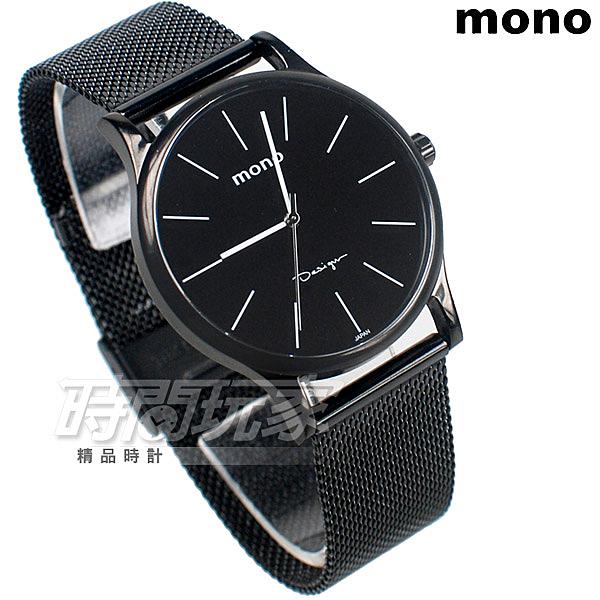 mono 米蘭帶 精美時尚腕錶 男錶 防水手錶 簡約面盤 不銹鋼 IP黑電鍍 5003BIP大