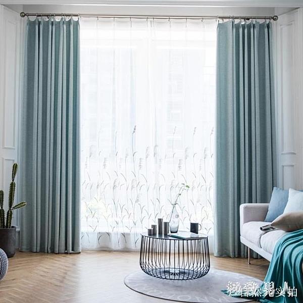 北歐風格高檔大氣棉麻遮光窗落地簾布簡約現代窗簾客廳飄窗臥室輕奢 LJ5386【極致男人】