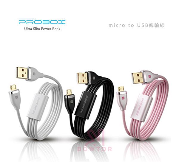 光華商場。包你個頭【PROBOX】Micro to USB 鍍金接頭 整線處理 穩定傳輸 全長200mm